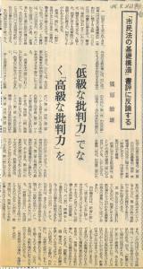 書評-0034-市民法の基礎構造-19860802図書新聞