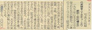 書評-0096-ドストエフスキー写真と記録-京都新聞19860331