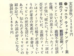 書評-0086-マニラ・ウォッチング-19870107ダカーポ