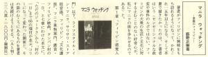 書評-0086-マニラ・ウォッチング-198702上出版ニュース