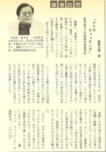 書評-0086-マニラ・ウォッチング-198701太白蓮華
