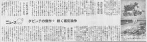 書評-1262-ダ・ヴィンチ封印≪タヴォラ・ドーリア≫の500年-20140611-朝日新聞朝刊