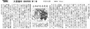 書評-1295-大菩薩峠都新聞版1巻-20140420-読売