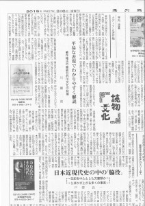 書評-1374-メディアと著作権-20150306-週間読書人