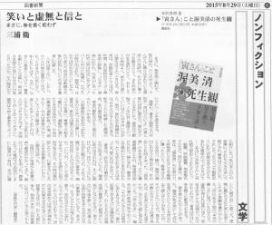 書評-1393-「寅さん」こと渥美清の死生観-20150813-図書新聞