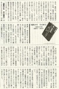 書評-1346-編集少年寺山修司-20141025-週刊現代