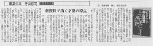 書評-1346-編集少年寺山修司-20140928-山形新聞