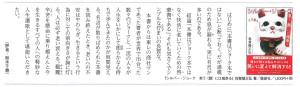 書評-1000-シルバージョーク-160221理念と経営3月号