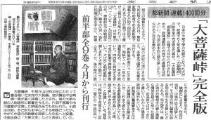 書評-1295-大菩薩峠都新聞版1巻-20140128-東京