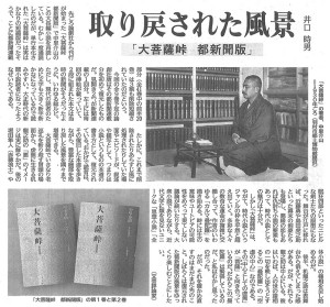 書評-1295-大菩薩峠都新聞版1巻-20140408-神奈川新聞