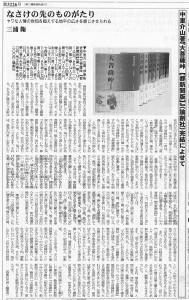 書評-1295-大菩薩峠都新聞版-151017-図書新聞