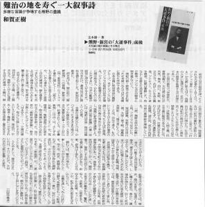 書評-1299-熊野・新宮の「大逆事件」前後-20141004-図書新聞
