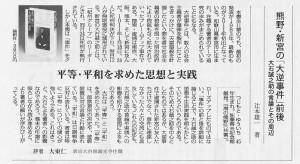 書評-1299-熊野・新宮の「大逆事件」前後-20140622-しんぶん赤旗