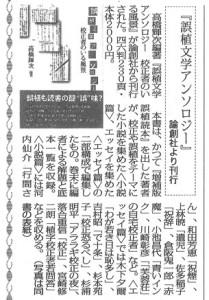 書評-1468-誤植文学アンソロジー(無署名)-週刊読書陣(2016年01月29日付)