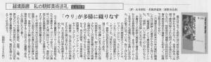 書評-1463-越境画廊-山形新聞20151108
