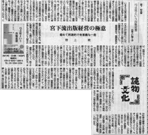書評-1489-弓立社という出版思想-20160212-読書人