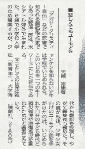書評-悲しくてもユーモアを 静岡新聞 20151203(無署名)