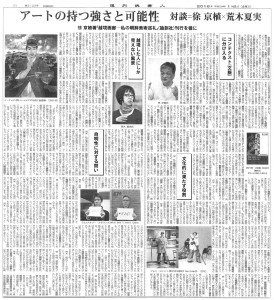 書評-1463-越境画廊-20160108読書人