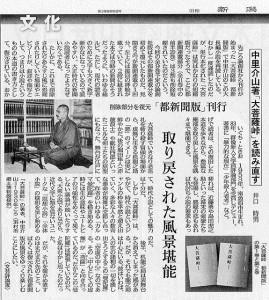 書評-1295-大菩薩峠-140513-新潟日報