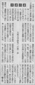 書評-1295-大菩薩峠都新聞版-140322-東京新聞