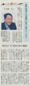 書評-1299-熊野・新宮の「大逆事件」前後-20140509-毎日新聞
