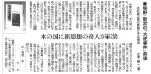 書評-1299-熊野・新宮の「大逆事件」前後-140330-朝日新聞