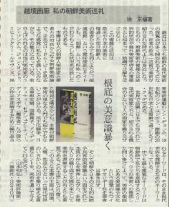書評-1463-越境画廊-北日本新聞20151108