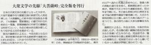 書評-1295-大菩薩峠都新聞版1巻-20140219-産経