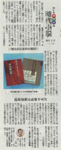 書評-1050-水谷準探偵小説選-20141022-京都新聞