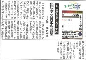 書評-1272-名古屋とちくさ正文館-20131031-中日新聞