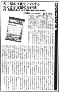 書評-1272-名古屋とちくさ正文館-20131102-図書新聞
