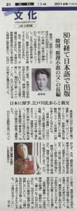 書評-1333-金来成-朝日140902