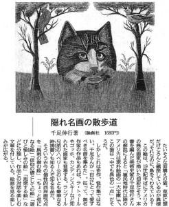 書評-1239-隠れ名画の散歩道-20130707-北海道