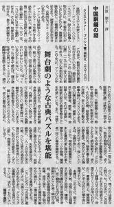 『中国銅鑼の謎」2016:3:27(日)毎日新聞書評