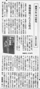 書評-1346-編集少年寺山修司-20140928-中国新聞