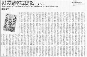 書評-1389-「反原発」異論-20150404-図書新聞
