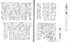 書評-1318&1338-倶楽部雑誌探究、戦後の講談社と東都書房-201409・10新風
