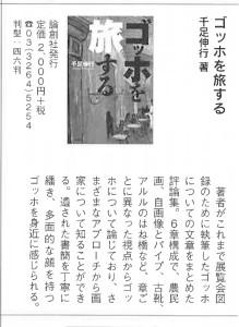 書評-1458-ゴッホを旅する-月刊アートコレクターズ11月号