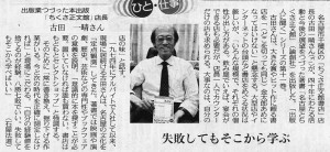 書評-1272-名古屋とちくさ正文館-20131119-中日新聞