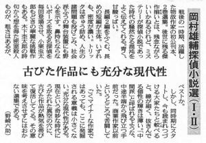 書評-1226-岡村雄輔探偵-20130501-日経