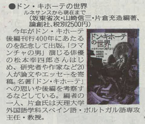 書評-1444-ドン・キホーテの世界-奈良新聞20151011