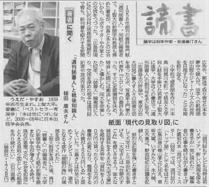 書評-1415-『週刊読書人』と戦後知識人-20150726-中国新聞