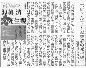 書評-1393-「寅さん」こと渥美清の死生観-20150904-読書人