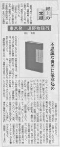 書評-1453-東京発遠野物語行-20150823-岩手日報