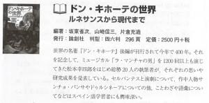 書評-1444-ドン・キホーテの世界-NHKラジオテキストまいにちスペイン語11月号
