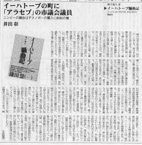 書評-1516-イーハトーブ騒動記-20160521-図書新聞