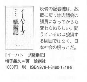 書評-1516-イーハトーブ書評