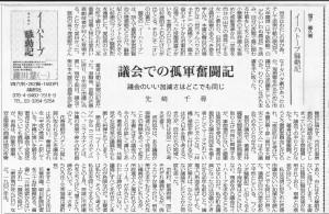 書評-1516-イーハトーブ騒動記-読書人原本20160603