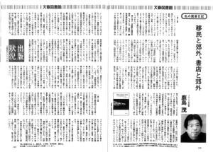 書評-クロニクル4-週刊文春20160630のコピー