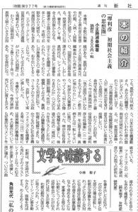 書評ー堺利彦・初期社会主義の思想圏週刊新社会20160712